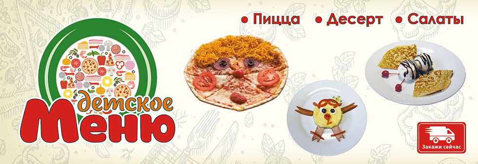 Banner pizza detskoe menu 981%d1%85337 01 %281%29